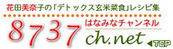 花田美奈子の「デトックス玄米菜食」レシピ集「はなみなチャンネル」8737ch.net
